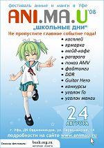 Анимау_08