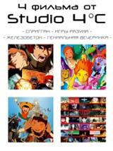 Studio 4c афиша